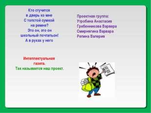 Проектная группа: Утробина Анастасия Гребенникова Варвара Смирнягина Варвара
