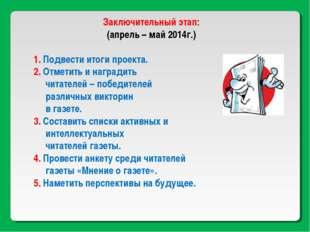 Заключительный этап: (апрель – май 2014г.) 1. Подвести итоги проекта. 2. Отме