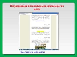 Популяризация интеллектуальной деятельности в школе Наша газета на сайте школы