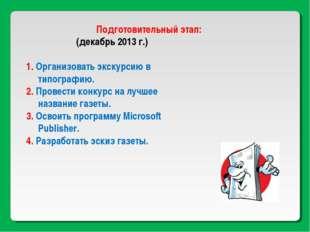 Подготовительный этап: (декабрь 2013 г.) 1. Организовать экскурсию в типограф
