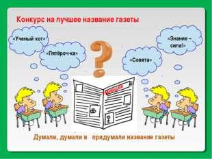 Конкурс на лучшее название газеты «Ученый кот» «Пятёроч-ка» «Совята» «Знание