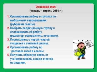 Основной этап: (январь – апрель 2014 г.) 1. Организовать работу в группах по