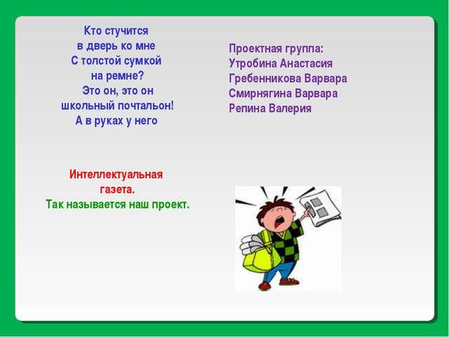 Проектная группа: Утробина Анастасия Гребенникова Варвара Смирнягина Варвара...