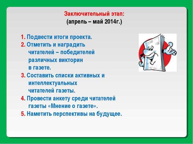 Заключительный этап: (апрель – май 2014г.) 1. Подвести итоги проекта. 2. Отме...