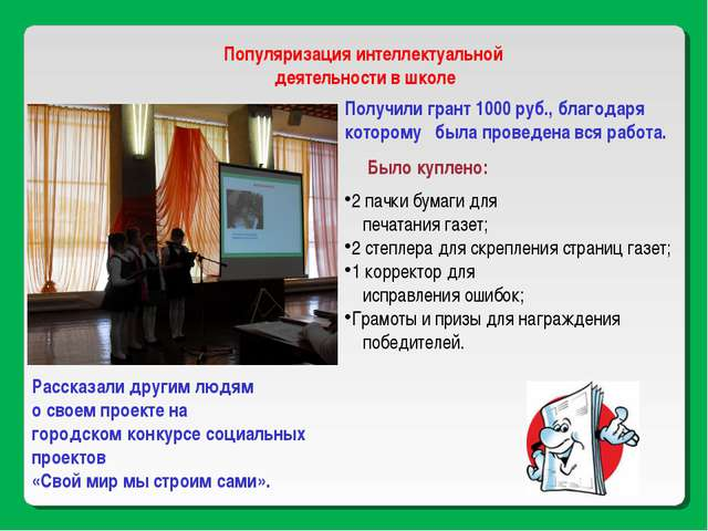 Популяризация интеллектуальной деятельности в школе Получили грант 1000 руб.,...