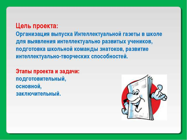 Цель проекта: Организация выпуска Интеллектуальной газеты в школе для выявлен...