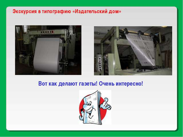 Экскурсия в типографию «Издательский дом» Вот как делают газеты! Очень интере...