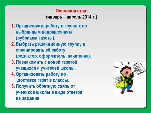 Основной этап: (январь – апрель 2014 г.) 1. Организовать работу в группах по...