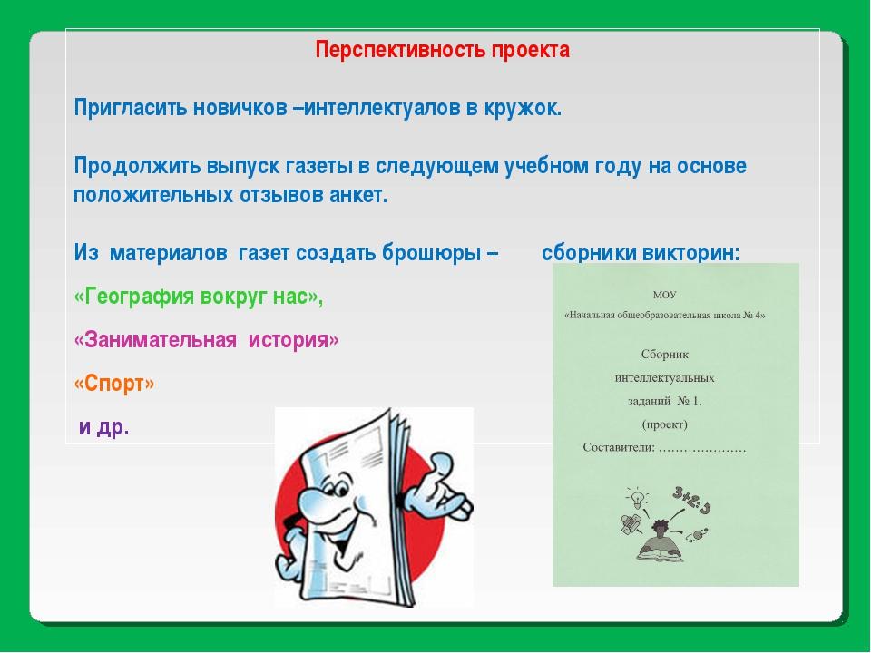 Перспективность проекта Пригласить новичков –интеллектуалов в кружок. Продолж...