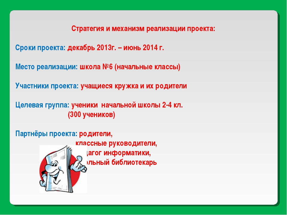 Стратегия и механизм реализации проекта: Сроки проекта: декабрь 2013г. – июнь...