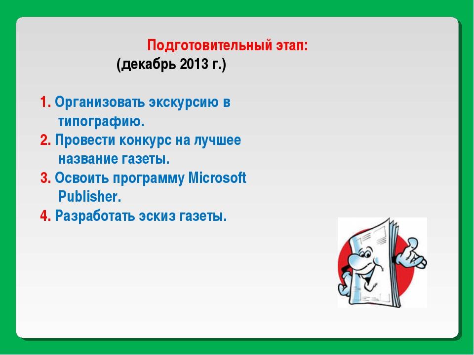 Подготовительный этап: (декабрь 2013 г.) 1. Организовать экскурсию в типограф...