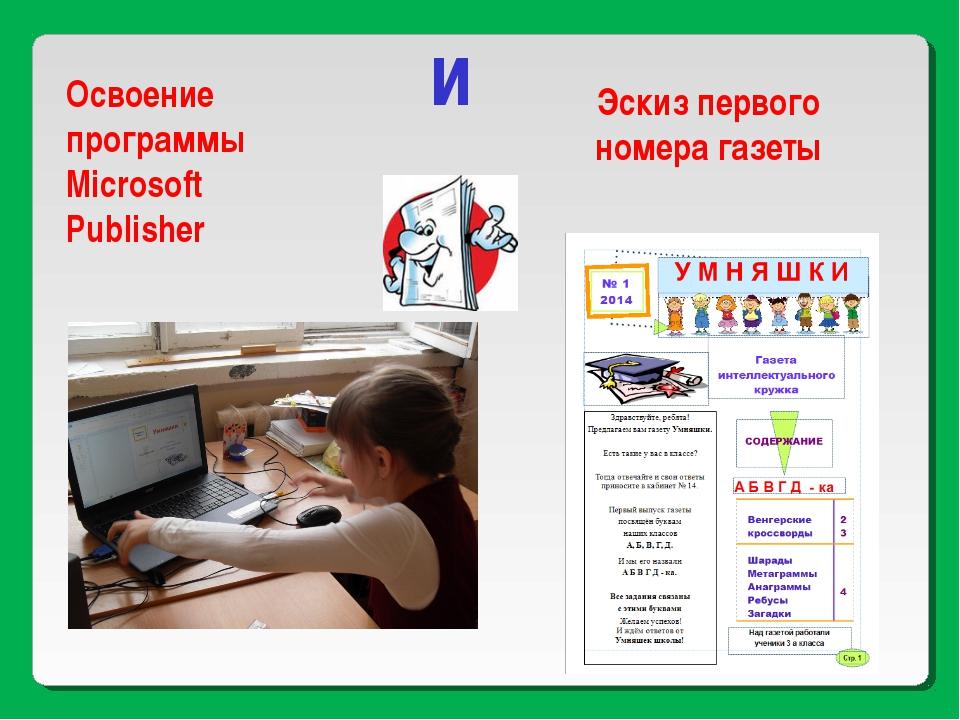 Освоение программы Microsoft Publisher и Эскиз первого номера газеты