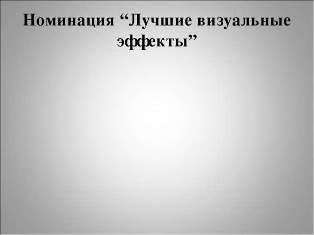 """Номинация """"Лучшие визуальные эффекты"""""""