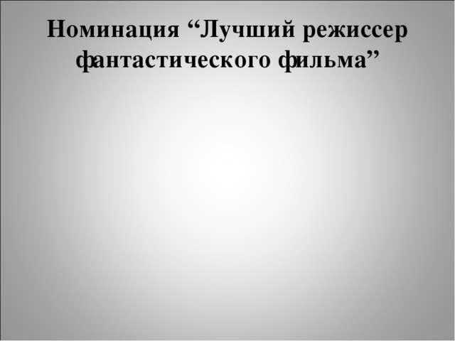"""Номинация """"Лучший режиссер фантастического фильма"""""""
