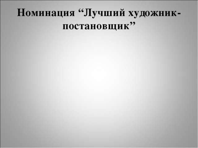 """Номинация """"Лучший художник-постановщик"""""""