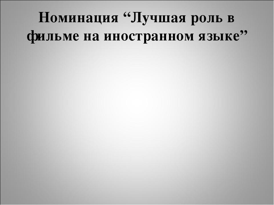 """Номинация """"Лучшая роль в фильме на иностранном языке"""""""