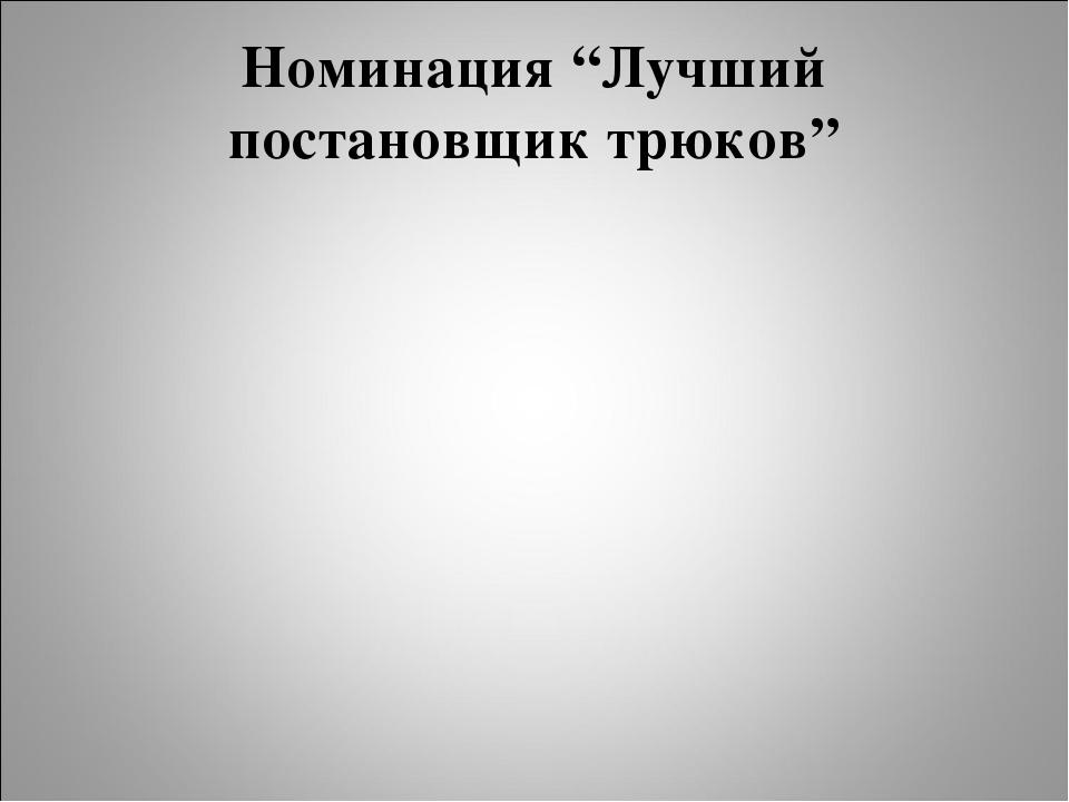 """Номинация """"Лучший постановщик трюков"""""""