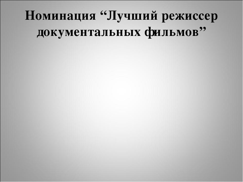 """Номинация """"Лучший режиссер документальных фильмов"""""""