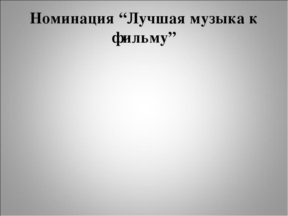 """Номинация """"Лучшая музыка к фильму"""""""