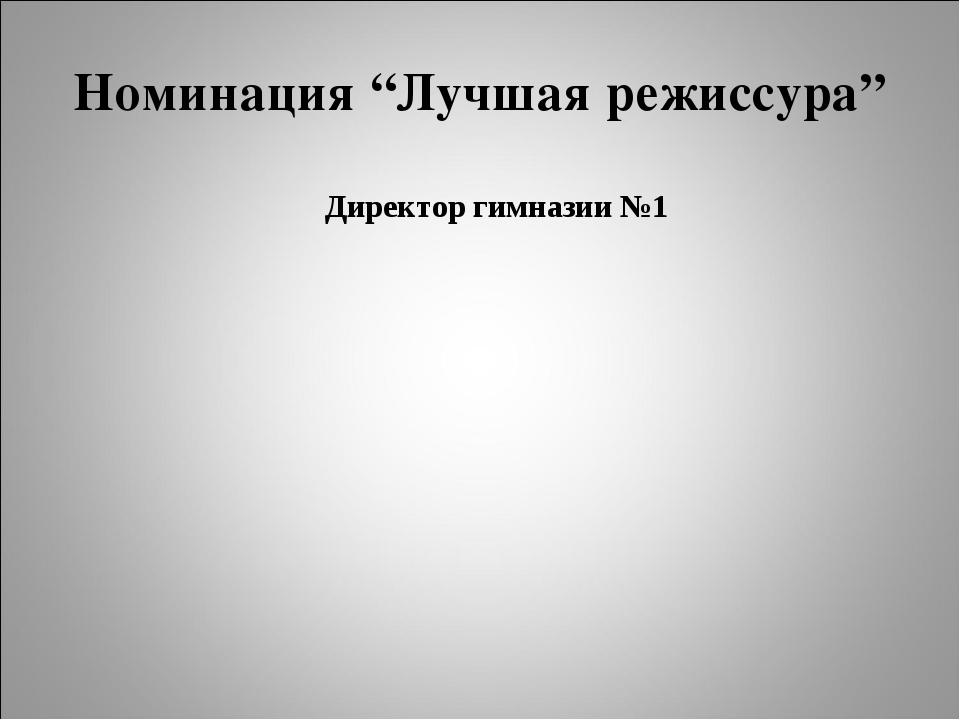 """Номинация """"Лучшая режиссура"""" Директор гимназии №1"""