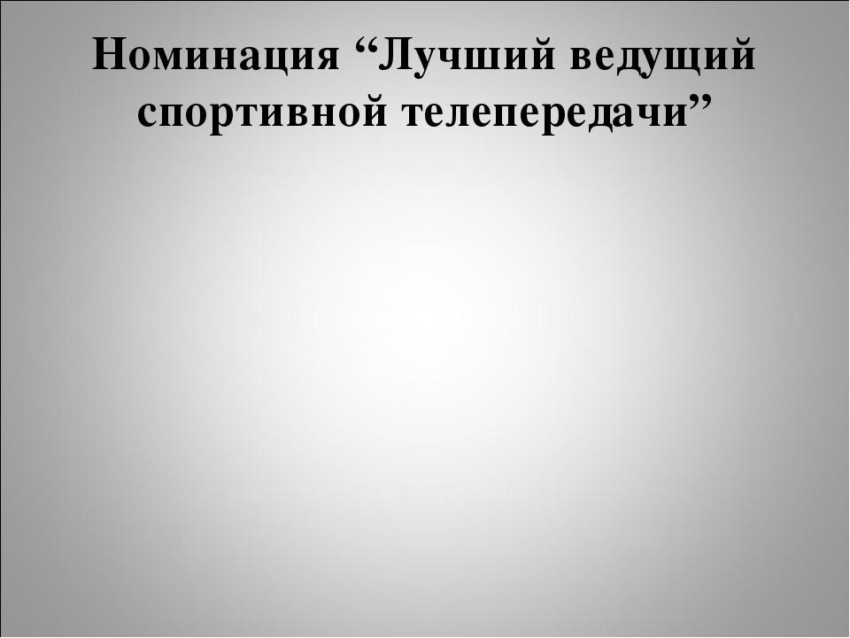 """Номинация """"Лучший ведущий спортивной телепередачи"""""""