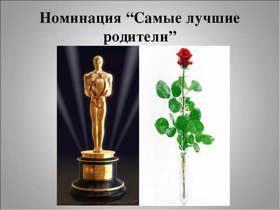 """Номинация """"Самые лучшие родители"""""""