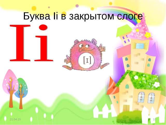 Буква Ii в закрытом слоге * *
