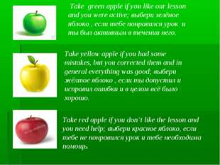 Take green apple if you like our lesson and you were active; выбери зелёное