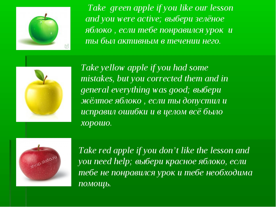 Take green apple if you like our lesson and you were active; выбери зелёное...