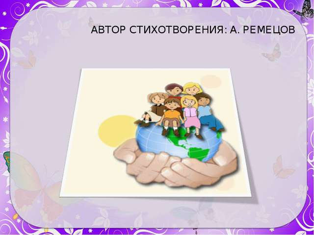 АВТОР СТИХОТВОРЕНИЯ: А. РЕМЕЦОВ