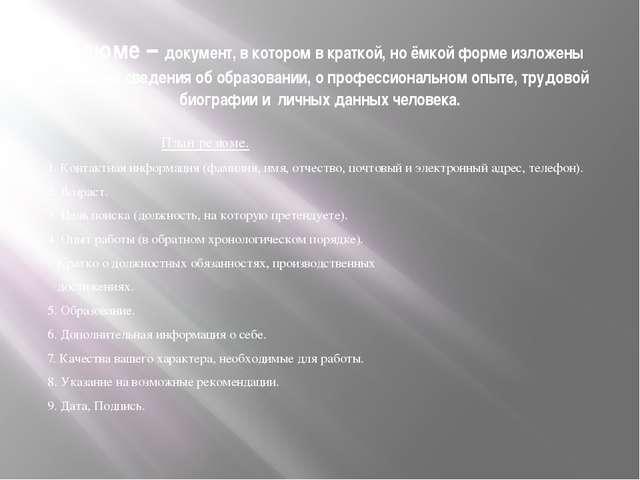 Резюме – документ, в котором в краткой, но ёмкой форме изложены основные свед...