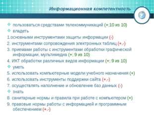 Информационная компетентность пользоваться средствами телекоммуникаций (+;10
