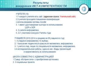 Результаты внедрения ИКТ-КОМПЕТЕНТНОСТИ УЧИТЕЛЯ (10) У каждого учителя есть с