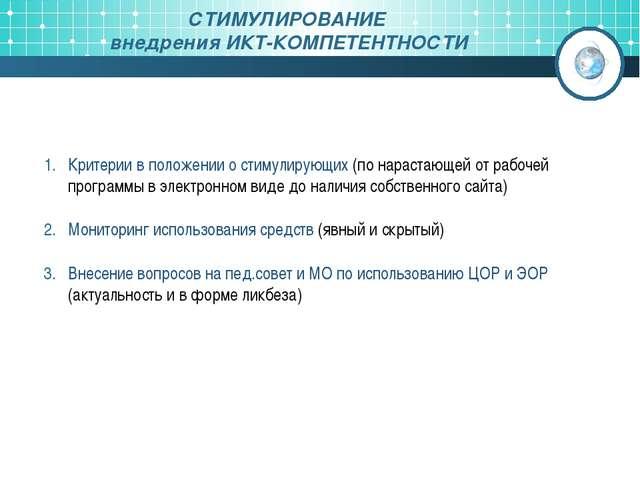 СТИМУЛИРОВАНИЕ внедрения ИКТ-КОМПЕТЕНТНОСТИ Критерии в положении о стимулирую...