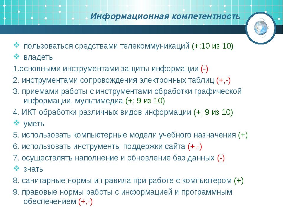 Информационная компетентность пользоваться средствами телекоммуникаций (+;10...