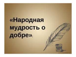 «Народная мудрость о добре»(