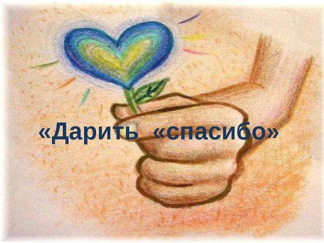 «Дарить «спасибо»