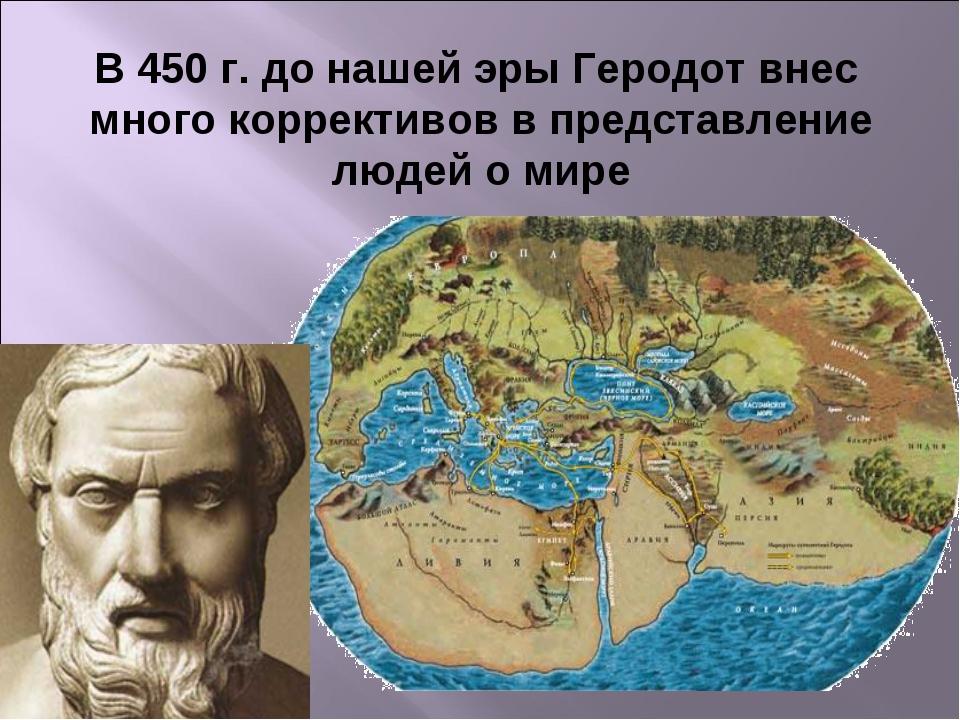Урок + презентация по истории для 5 класса по теме соседи римской империи в первые века нашей эры