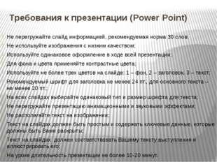Требования к презентации (Power Point) Не перегружайте слайд информацией, рек