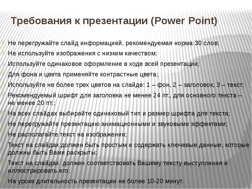 Требования к презентации (Power Point) Не перегружайте слайд информацией, рек...