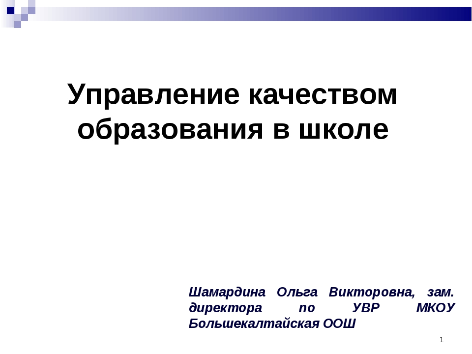 * Шамардина Ольга Викторовна, зам. директора по УВР МКОУ Большекалтайская ООШ...
