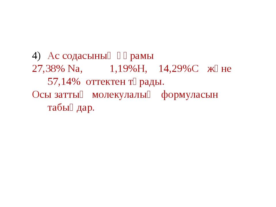 Ас содасының құрамы 27,38% Na, 1,19%H, 14,29%C және 57,14% оттектен тұрады....
