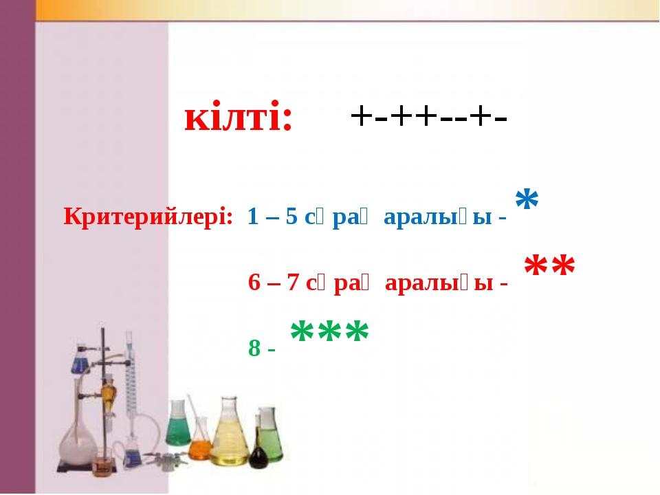 кілті: +-++--+- Критерийлері: 1 – 5 сұрақ аралығы - * 6 – 7 сұрақ аралығы -...