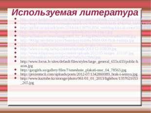 Используемая литература http://www.kadinveyasam.com/blog/wp-content/uploads/2
