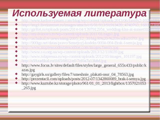 Используемая литература http://www.kadinveyasam.com/blog/wp-content/uploads/2...