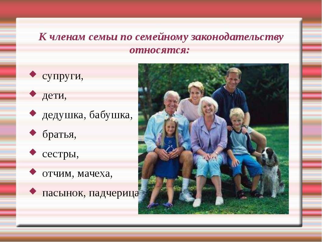 К членам семьи по семейному законодательству относятся: супруги, дети, дедушк...