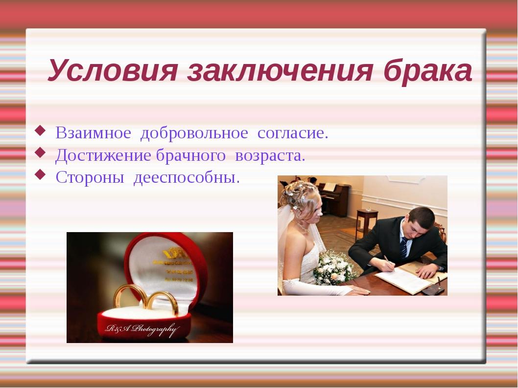 Условия заключения брака Взаимное добровольное согласие. Достижение брачного...