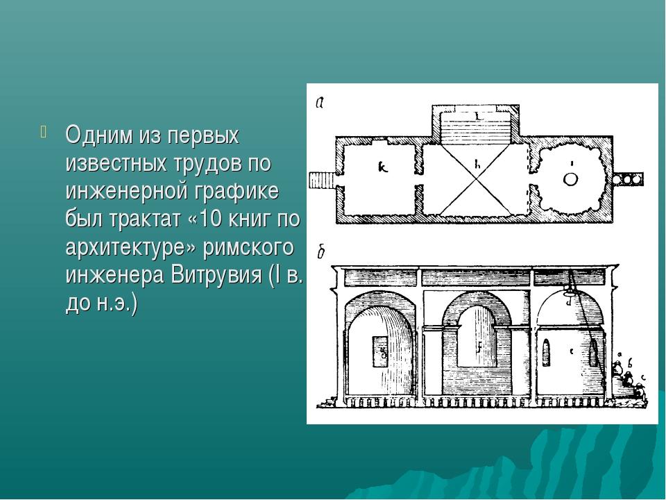 Презентации инженерная графика