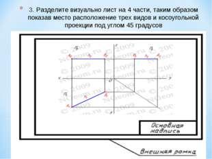 3. Разделите визуально лист на 4 части, таким образом показав место расположе