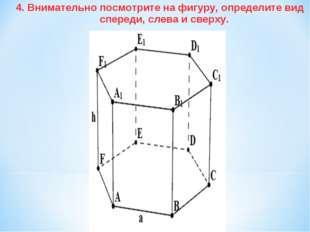 4. Внимательно посмотрите на фигуру, определите вид спереди, слева и сверху.